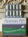 Лизитон Q10